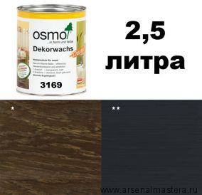 Масло цветное интенсив Osmo Dekorwachs Intensive Töne 3169 Чёрное 2,5л