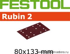 Материал шлифовальный FESTOOL  Rubin II P 60, комплект  из 10 шт. STF 80X133 P 60 RU2/10