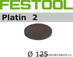 Материал шлифовальный FESTOOL  Platin II S 500, комплект  из 15 шт. STF-D125/0-S500-PLF/15
