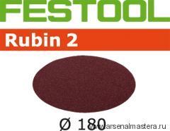 Материал шлифовальный FESTOOL Rubin 2 P80, комплект из 50 шт. STF D180/0 P80 RU2/50
