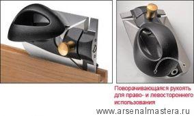 Рубанок для точной обработки пазов и углублений Veritas Side Rabbet Plane 05P44.01