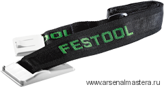 Ремень (лямка) для переноски Festool SYS-TG