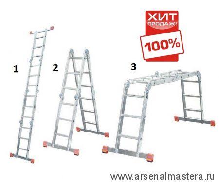 Универсальная шарнирная лестница - стремянка трансформер Krause Monto MULTIMATIC, 4x4 120649