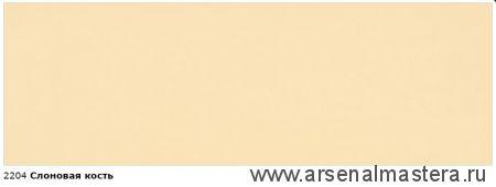 Непрозрачная краска для наружных работ Osmo Landhausfarbe 2204 слоновая кость 0,125 л
