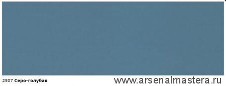 Непрозрачная краска для наружных работ Osmo Landhausfarbe 2507 cеро-голубая 0,125 л