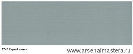 Непрозрачная краска для наружных работ Osmo Landhausfarbe 2742 серый туман 0,125 л
