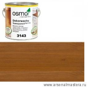 Цветное масло OSMO Dekorwachs Transparent Töne 3143 Коньяк 0,125 л