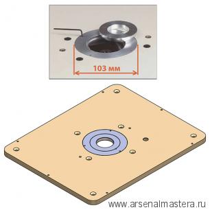 Пластина для фрезера CMT7E с кольцами D103 (999.501) 999.501.18