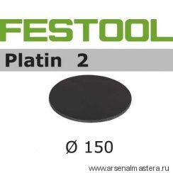 Круг шлифовальный (Мат.шлиф.) D150 Festool Platin II S 4000, компл. из 15 шт. STF-D150/0-S4000-PLF/15