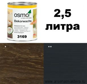 Масло цветное интенсив Osmo Dekorwachs Intensive Tone 3169 Чёрное 2,5л