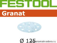 Материал шлифовальный FESTOOL  Granat P220, комплект  из 100 шт. STF D125/9 P  220 GR 100X