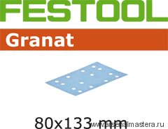 Материал шлифовальный FESTOOL  Granat P 40 STF 80x133 GR 50X. Тестовый набор 5 шт
