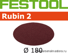 Материал шлифовальный FESTOOL Rubin II P 100, компл. из 50 шт. STF D180/0 P100 RU2/50