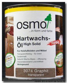 Цветное масло с твердым воском Osmo Hartwachs-Ol Farbig слабо пигментированное 3074 Графит, 2,5л