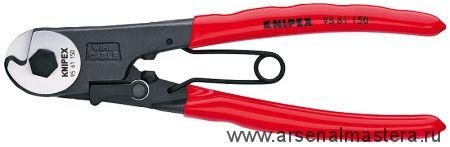 Ножницы (Кусачки) для боуденовского троса KNIPEX 95 61 150