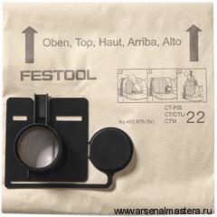 Фильтроэлементы (Мешки-пылесборники) FESTOOL, комплект из 5 шт. FIS-CT 55/5