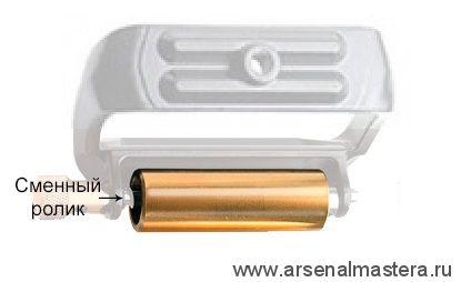 Ролик Veritas (цилиндрический) для точилки Veritas Mk.II Honing Guide М00008951 05M09.02