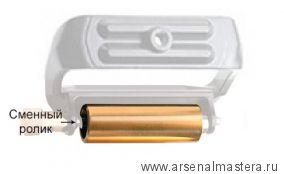 Ролик Veritas (цилиндрический) для точилки Veritas Mk.II Honing Guide М00008951