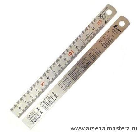 Стальная премиум линейка матовая (шкала - в мм) Shinwa 1000 мм Sh 13048