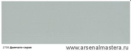 Непрозрачная краска для наружных работ Osmo Landhausfarbe 2735 дымчато-серая Пробник 5 мл