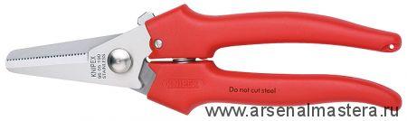 Комбинированные ножницы KNIPEX 95 05 190