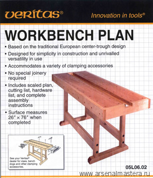 План - схема с чертежами  верстака Veritas workbench  М00004142