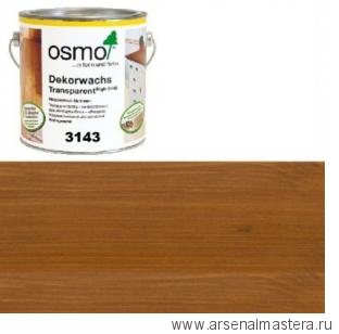 Цветное масло OSMO Dekorwachs Transparent Tone 3143 Коньяк 2,5 л