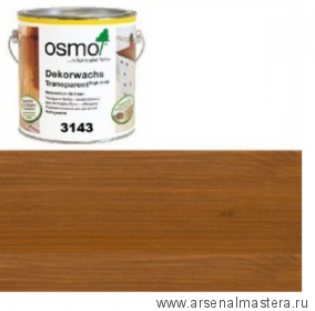 Цветное масло OSMO Dekorwachs Transparent Tone 3143 Коньяк 0,125 л