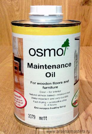 Масло для ухода  за полами Osmo Pflege-Ol 3079 Бесцветное 1 л