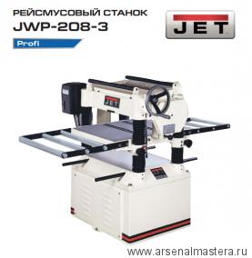 Профессиональный рейсмусовый станок JWP-208-3 JET 5,5 кВт
